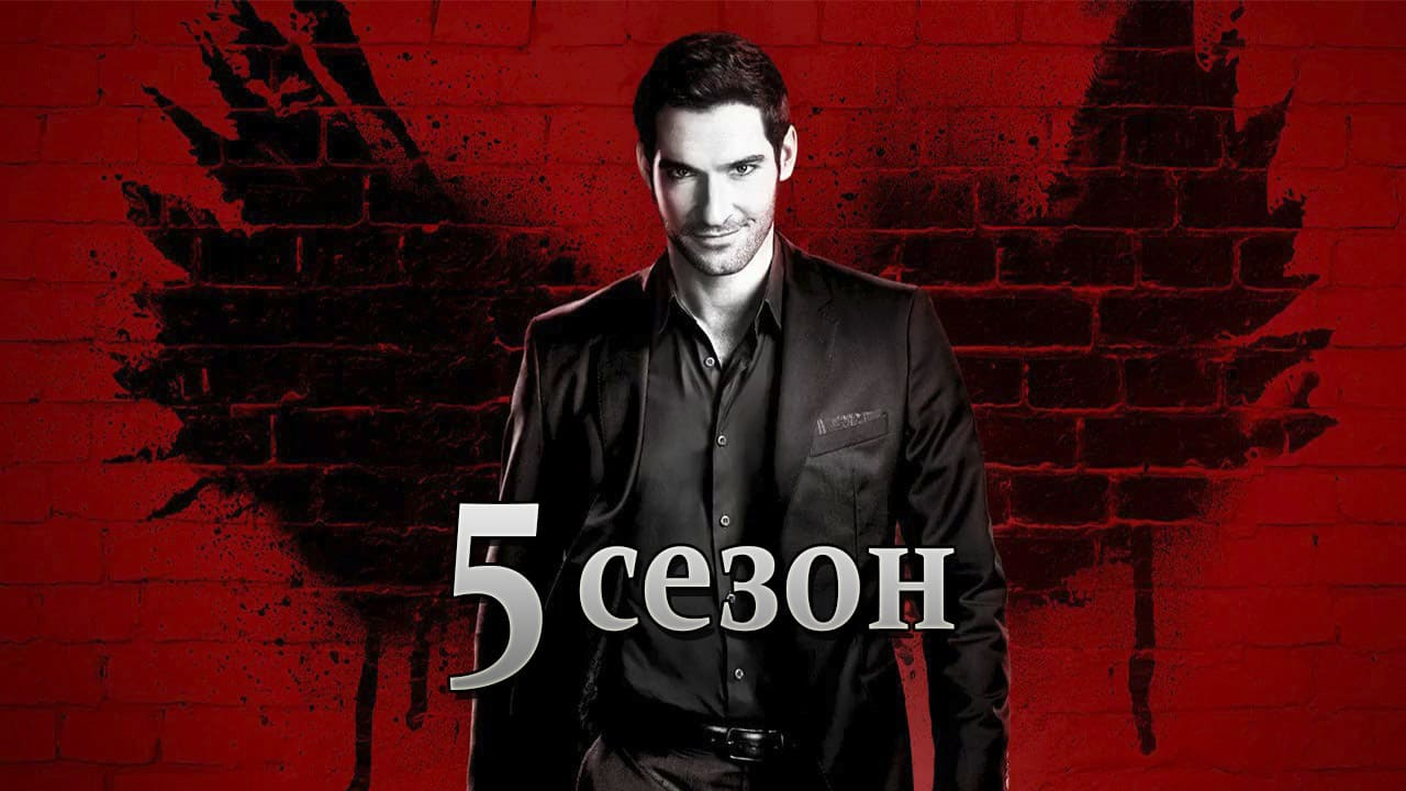 Дата выхода 5 сезона Люцифера