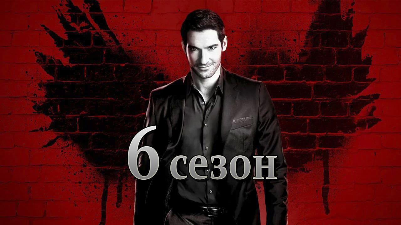 Дата выхода 6 сезона Люцифера