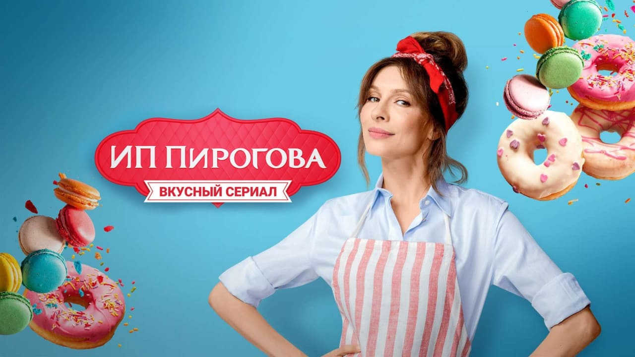 Дата выхода 4 сезона ИП Пирогова