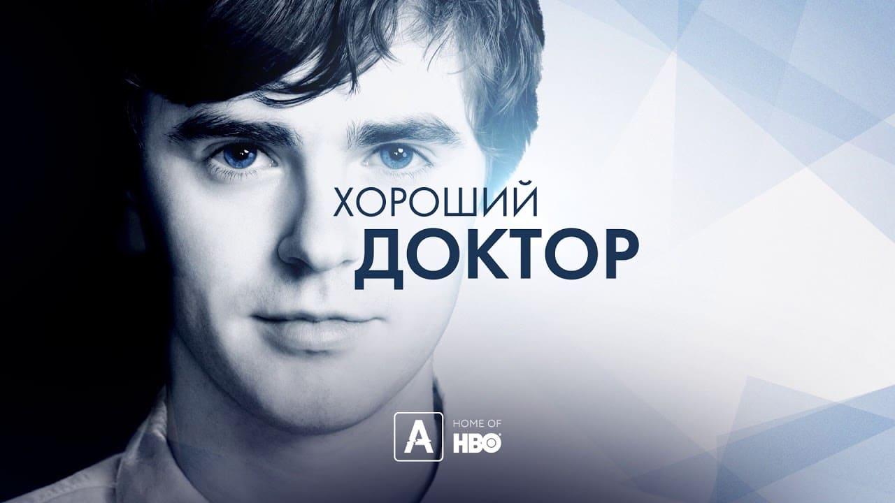 Дата выхода 4 сезона Хороший доктор