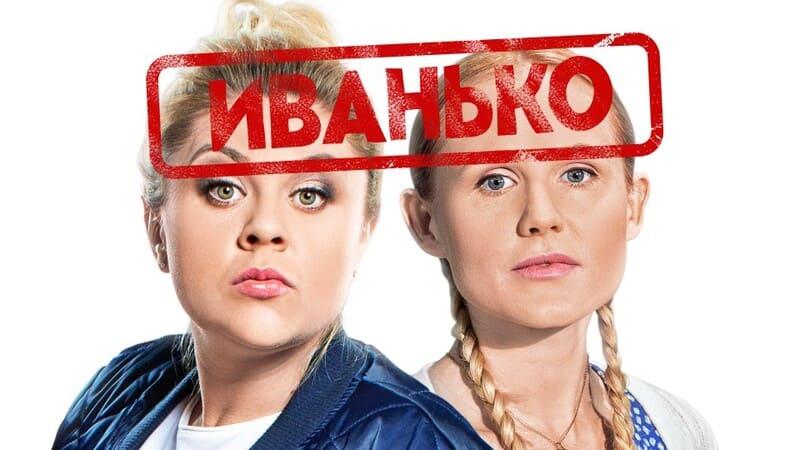 Дата выхода 2 сезона Иванько